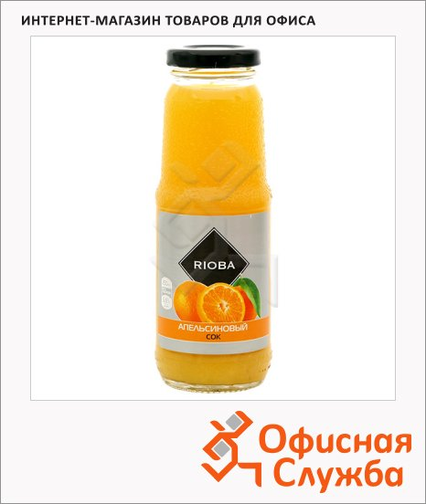 Сок Rioba апельсин, 0.25л, стекло
