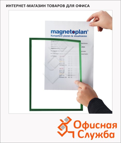 Слайд-рамка магнитная Magnetoplan А4, 5шт/уп, зеленая