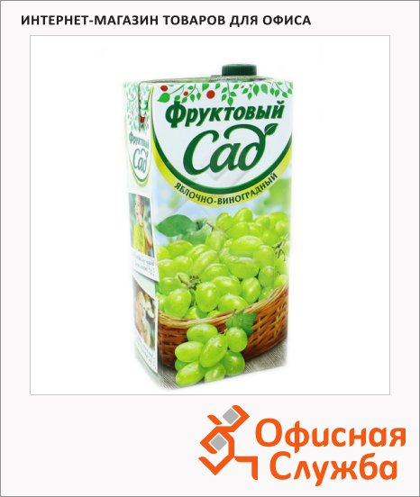 Нектар Фруктовый Сад яблоко и виноград, 1.93л