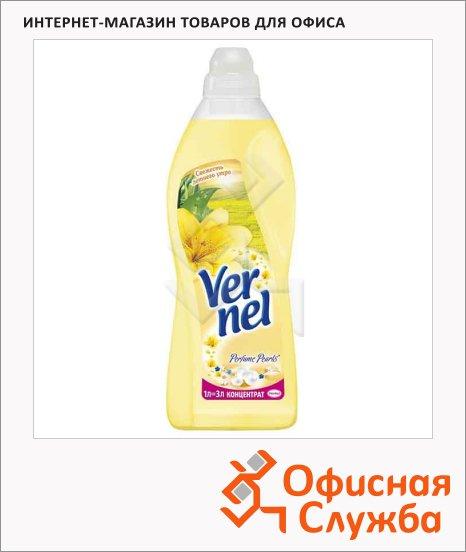 Кондиционер для белья Vernel ароматерапия 1л, суперконцентрат, свежесть летнего утра