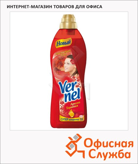 Кондиционер для белья Vernel ароматерапия 1л, суперконцентрат, чувственная Азия
