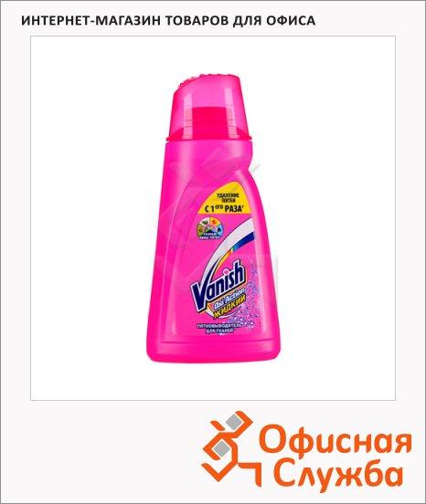 Пятновыводитель Vanish 1л, жидкость, универсальный