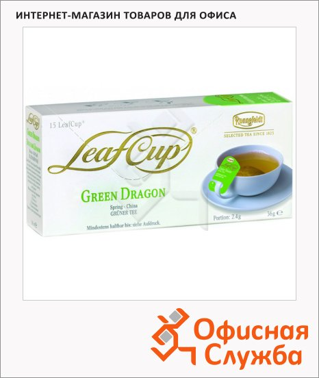 ��� Ronnefeldt Leaf Cup Green Dragon, �������, 15 ���������