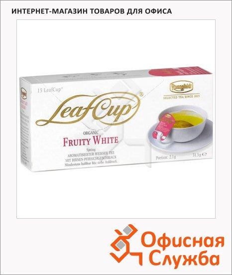 Чай Ronnefeldt Leaf Cup Fruity White, белый, 15 пакетиков