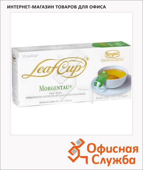 Чай Ronnefeldt Leaf Cup Morgentau, зеленый, 15 пакетиков
