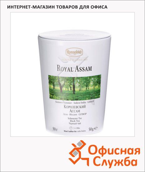 Чай Ronnefeldt White Collection Royal Assam, черный, листовой, 50 г