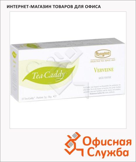 Чай Ronnefeldt Tea-Caddy Ververine, травяной, 20 пакетиков для чайника