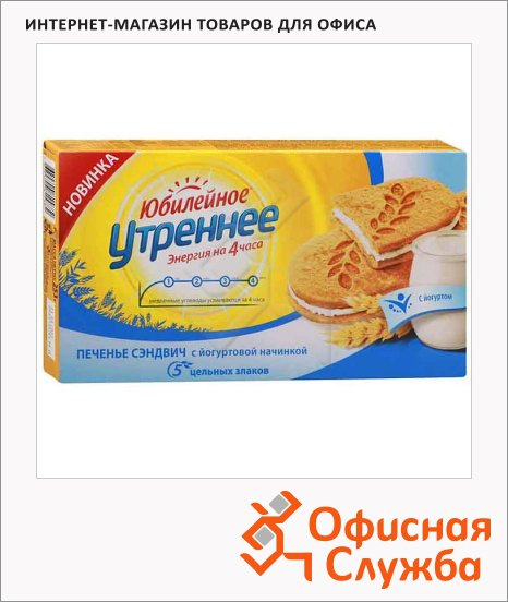 Печенье Юбилейное Утреннее сэндвич с белым йогуртом, 253г