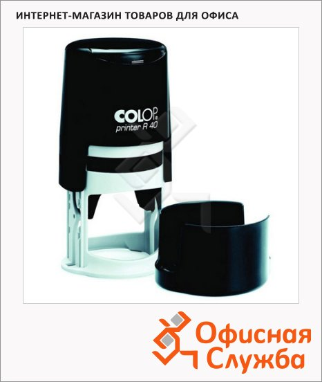 фото: Оснастка для круглой печати Colop Printer d=40мм с крышкой, черная