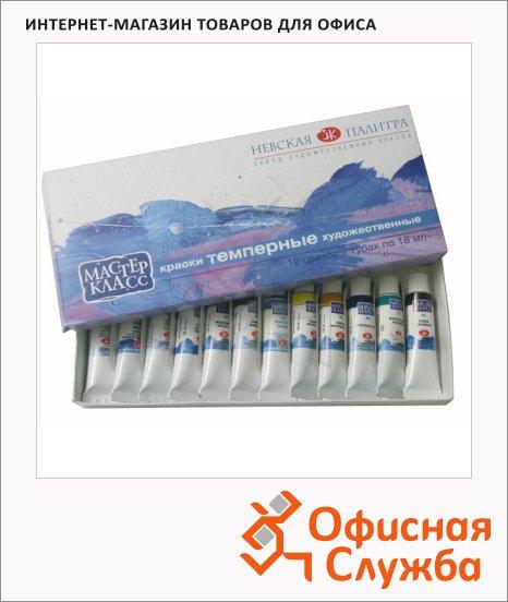 Краска темперная Невская Палитра Мастер Класс 12 цветов по 18мл