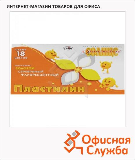 Пластилин Гамма Оранжевое солнце 18 цветов, со стеком