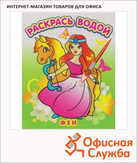 фото: Раскраска Олма-Пресс Раскрась водой Феи 200х250мм, 8 страниц, для девочек
