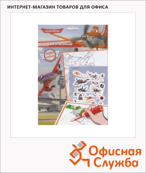 Раскраска Росмэн Disney Самолеты, №2