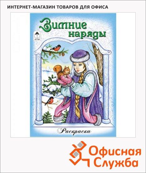 фото: Раскраска Зимние наряды А5, 16 страниц, для девочек