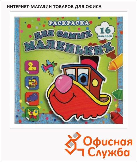 фото: Раскраска Малышки Быстрый пароходик 19х19см, 16 страниц, с наклейками
