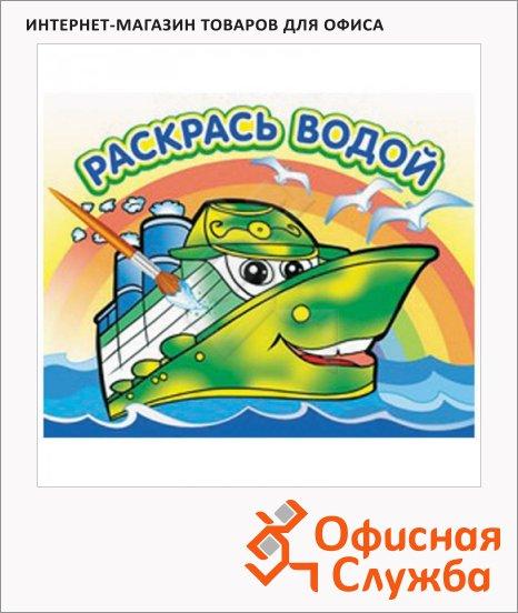 Раскраска Олма-Пресс Раскрась водой Пароходик, 16 страниц, для мальчиков