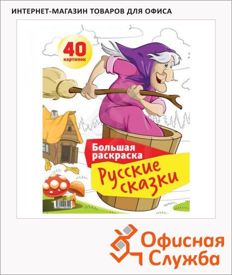 фото: Раскраска Artspace большая Русские сказки А4, 40 страниц, на спирали