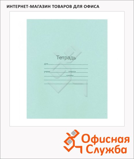 Тетрадь школьная Маяк зеленая, А5, в клетку, на скрепке, бумага, 18 листов