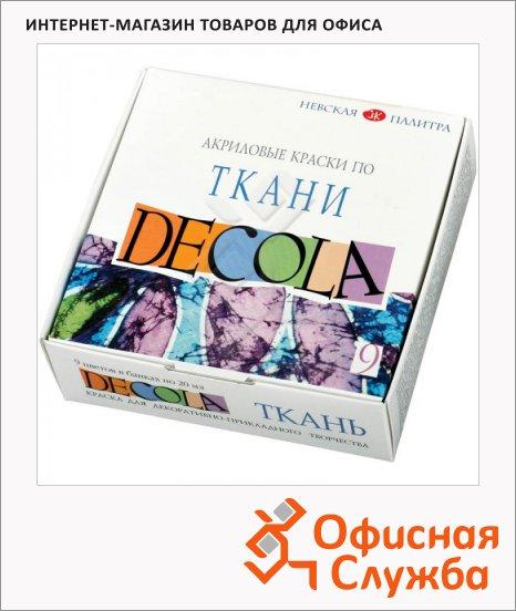 Краска акриловая по ткани Невская Палитра Декола 9 цветов по 20мл