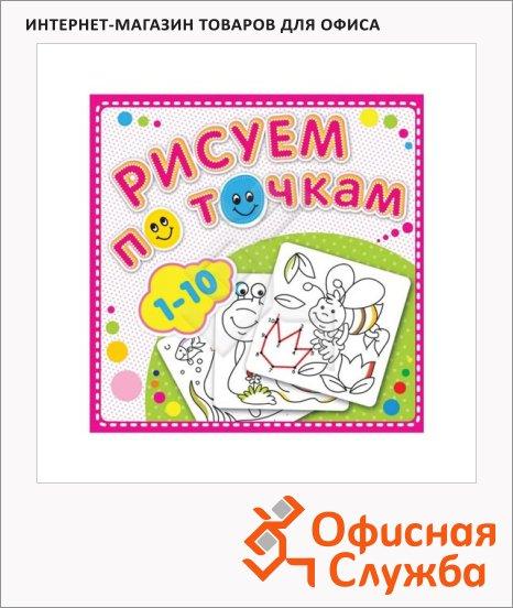Раскраска Олма-Пресс Рисуем по точкам от 1 до 10, 19х19см, 24 страницы