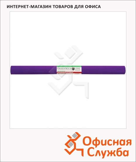 Бумага крепированная Greenwich Line фиолетовая, 50х250см, 32 г/м2