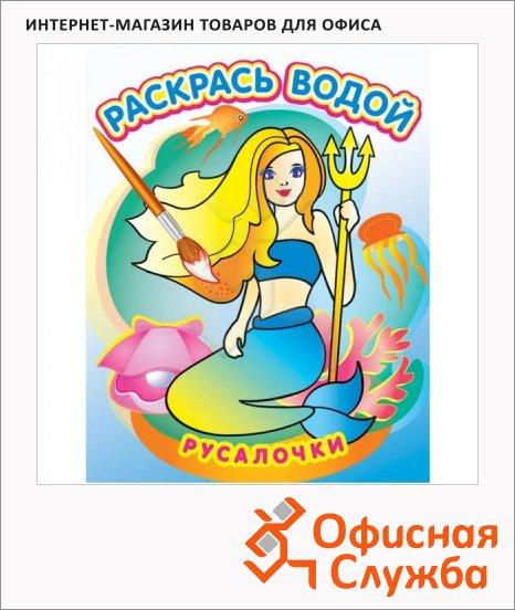 Раскраска Олма-Пресс Раскрась водой Русалочки, 200х250мм, 8 страниц, для девочек