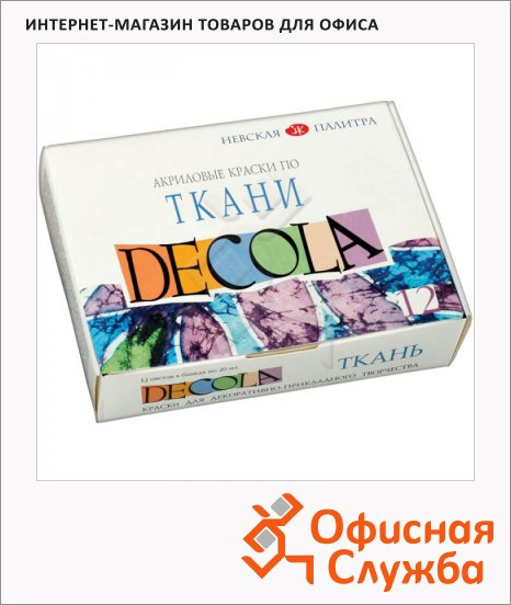 Краска акриловая по ткани Невская Палитра Декола 12 цветов по 20мл