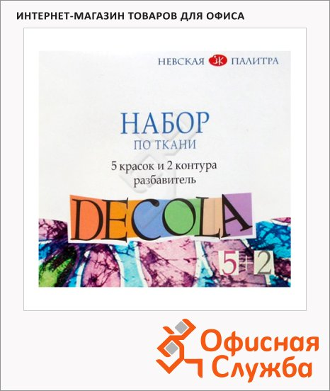фото: Краска акриловая по ткани Декола 5 цветов х 20мл по ткани