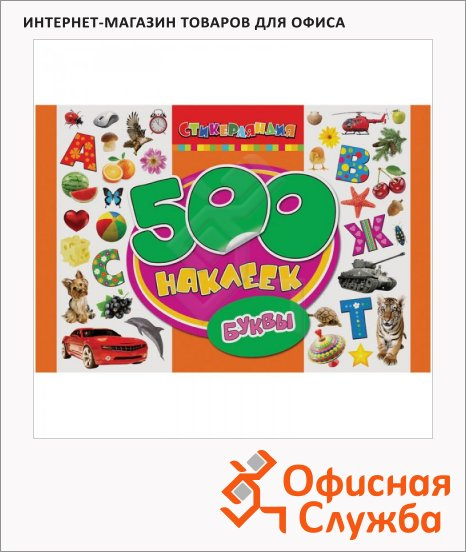Наклейки декоративные детские Росмэн Буквы, А4, 500шт, в альбоме