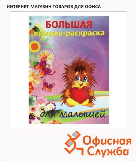 фото: Раскраска большая для малышей А4, 96 страниц