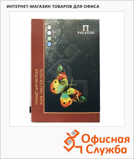 Папка для пастели Palazzo Бабочка А4, 20 листов, тонированная, 4 цвета, 200г/м2
