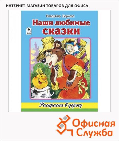 Раскраска Алтей И Ко в дорогу Наши любимые сказки, А4, 64 страницы
