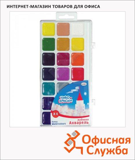 Акварель Гамма Чудо-краски 18 цветов, без кисти, медовая
