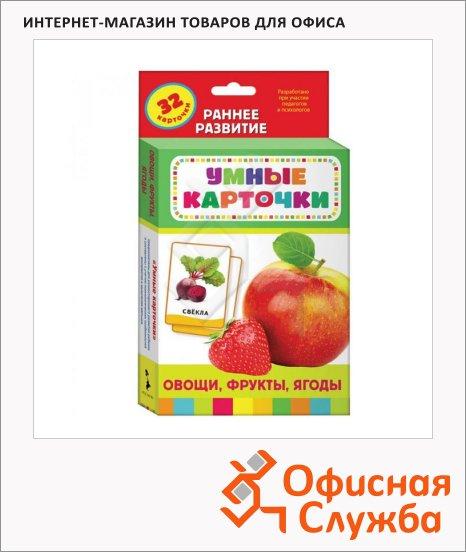 Игра обучающая Росмэн Умные карточки Овощи, фрукты, ягоды, 32шт