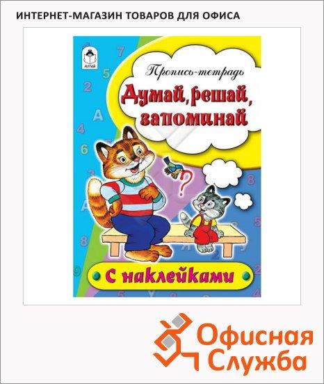 Прописи Алтей И Ко Думай решай запоминай с наклейками, А5, 16 страниц, с наклейками