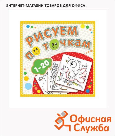 Раскраска Олма-Пресс Рисуем по точкам от 1 до 20, 19х19см, 24 страницы