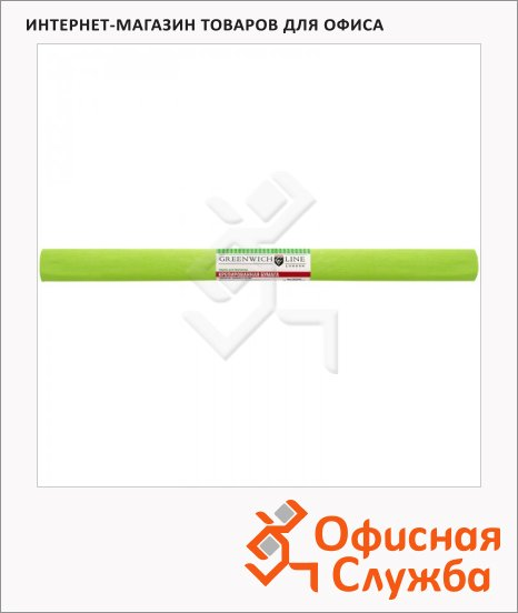 Бумага крепированная Greenwich Line зеленое яблоко, 50х250см, 32 г/м2