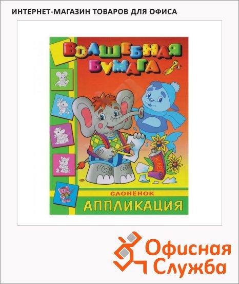 Аппликация из бумаги Олма-Пресс Слоненок, 20х25см