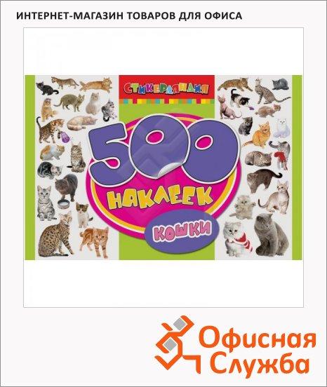 фото: Наклейки декоративные детские Кошки А4, 500шт, в альбоме