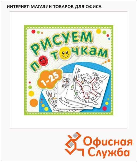 Раскраска Олма-Пресс Рисуем по точкам от 1 до 25, 19х19см, 24 страницы
