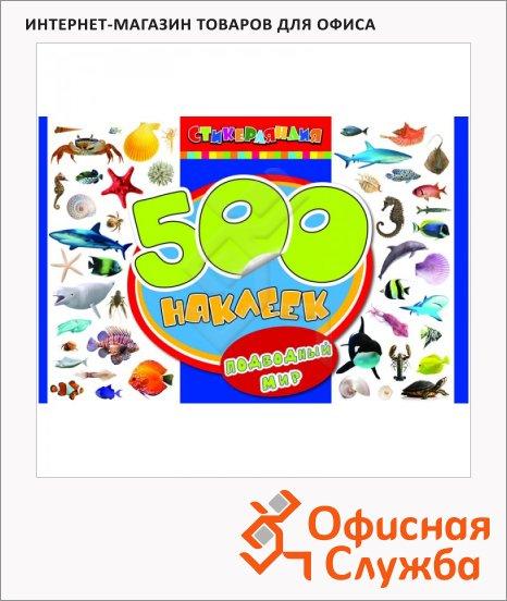 Наклейки декоративные детские Росмэн Подводный мир, А4, 500шт, в альбоме