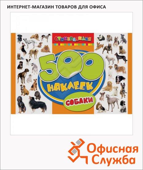Наклейки декоративные детские Росмэн Собаки, А4, 500шт, в альбоме