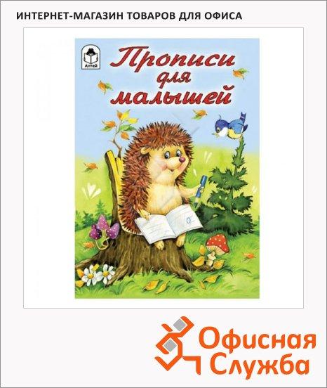 Прописи Алтей И Ко Прописи для малышей, А5, 16 страниц