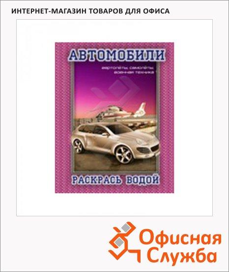 Раскраска Олма-Пресс Раскрась водой Автомобили №4, 8 страниц, для мальчиков