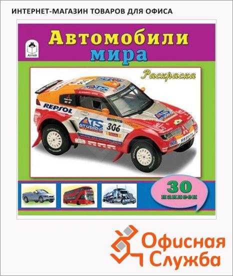 фото: Раскраска Алтей И Ко Автомобили мира А4, 32 страницы, с наклейками, для мальчиков