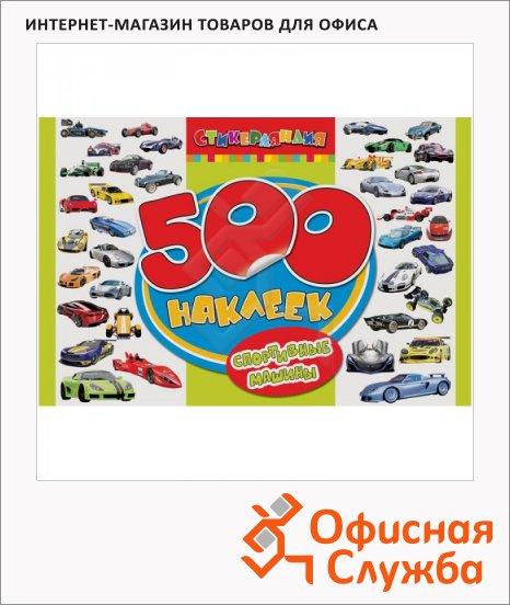 Наклейки декоративные детские Росмэн спортивные машины, А4, 500шт, в альбоме, в альбоме