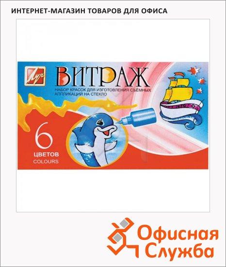 Краски витражные Луч Витраж 6 цветов x 22мл