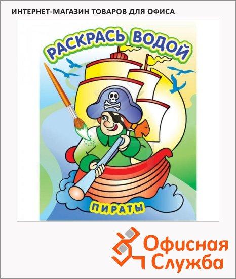 фото: Раскраска Олма-Пресс Раскрась водой Пираты