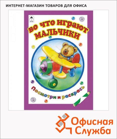 Раскраска Алтей И Ко Во что играют мальчики, А5, 16 страниц