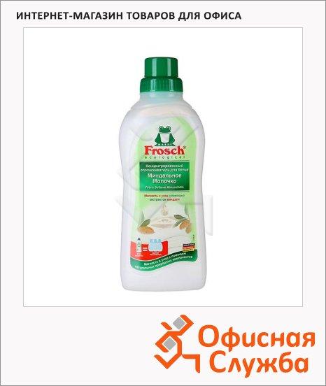 Ополаскиватель для белья Frosch 0.75л, концентрат, миндальное молочко